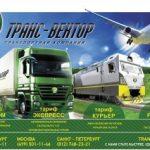 «Транс-Вектор»: высокая скорость доставки и сохранность грузов.