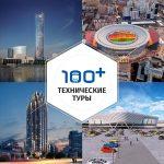 100+ Forum Russia приглашает на технические туры на уникальные и высотные объекты Екатеринбурга
