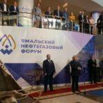 Отчет о Ямальском нефтегазовом форуме и тринадцатой межрегиональной специализированной выставке  «Газ. Нефть. Новые технологии – Крайнему Северу»
