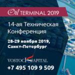 14-ая ежегодная техническая конференция и выставка Oil Terminal 2019
