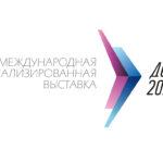 Международную специализированную выставку  «Дорога 2019» примет Екатеринбург