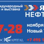 Крупнейшие инвестиционные проекты нефтегазовой отрасли Ямала и прилегающих регионов будут представлены на 7-ом ежегодном форуме и выставке «ЯМАЛ НЕФТЕГАЗ 2019»