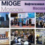 Итоги выставки MIOGE 2019