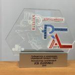 Экскаватор JCB стал победителем в конкурсе «Всероссийская арендная премия»
