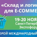 Второй Международный Форум «СКЛАД и ЛОГИСТИКА для E-COMMERCE» пройдёт с 19 по 20 ноября в Санкт-Петербурге (Экспофорум).