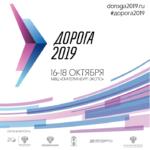 Порядка 300 экспонентов подали заявки на участие в выставке «Дорога 2019»