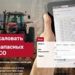 AGCO-RM запускает новый раздел «Послепродажное обслуживание» на официальном сайте