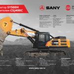 Экскаватор SANY  SY500H с рыхлителем