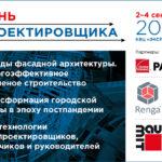 Опубликована программа Дня проектировщика в рамках Международной строительной выставки «ИнтерСтройЭкспо»