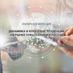 Ключевые тенденции на рынке спецтехники 2021. Приглашаем на онлайн-конференцию Экскаватор Ру