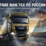 Генеральный директор «МАН Трак энд Бас РУС» Ян Айхингер проехал от Москвы до Владивостока на новом MAN TGX и создал блог на канале YouTube