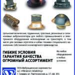 """Виброизоляторы для любого промышленного и электронного оборудования от компании """"Виброна"""""""